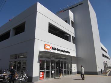 OK 大和上和田店の画像1