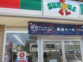 サンクス 鶴ヶ峰店