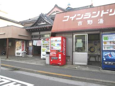 吉野湯の画像1