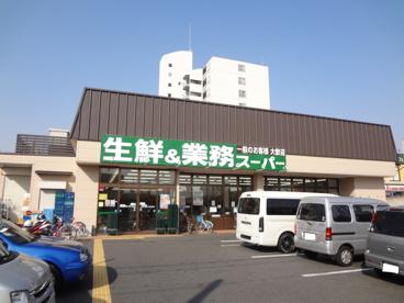 業務スーパー深草店の画像1
