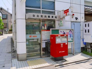 奈良東向郵便局の画像3