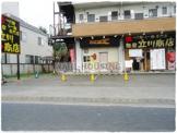 麺屋立川商店