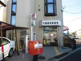 千葉都町郵便局