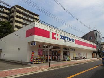 ココカラファイン 曽根西店の画像1