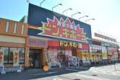 ドン・キホーテ南松本店の画像1