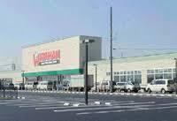(株)綿半ホームエイド 綿半スーパーセンター 松本芳川店の画像1