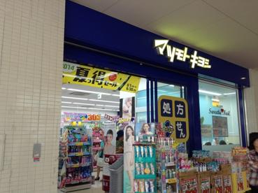 マツモトキヨシ キューズタウン店の画像1