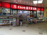 龍生堂薬局多摩センター店
