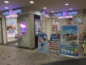 サーティワンアイスクリーム京王多摩センターSC店の画像1