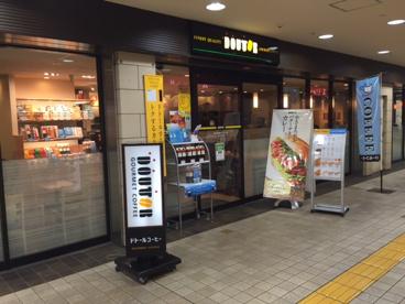 ドトールコーヒーショップ京王多摩センター店の画像1