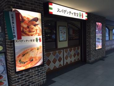 スパゲッティ食堂 ドナ 京王多摩センター店の画像1
