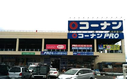 ホームセンターコーナン高柳店の画像1