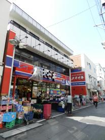 オオゼキ 戸越銀座店の画像1