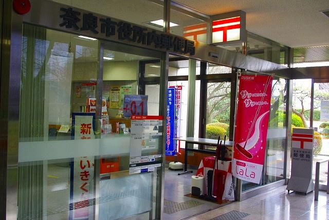 奈良市役所内郵便局の画像
