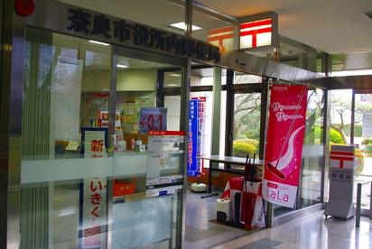 奈良市役所内郵便局の画像1