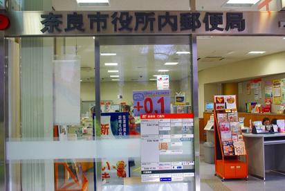 奈良市役所内郵便局の画像2