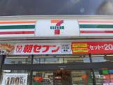 セブンイレブン 品川大井1丁目店
