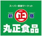 丸正大井町店の画像1