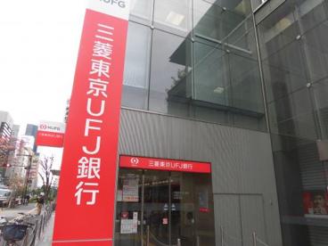 三菱東京UFJ銀行・大井支店の画像1