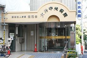大井中央病院の画像1