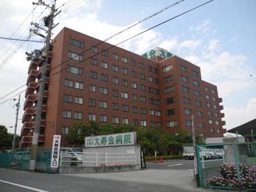 大寿会病院の画像1