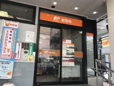 大森郵便局の画像1