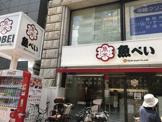 魚べい 大森山王北口店