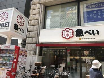 魚べい 大森山王北口店の画像1