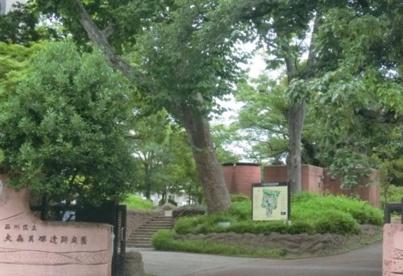 大森貝塚遺跡庭園の画像1