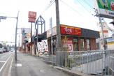 すき家 1国枚方北中振店