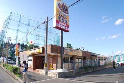 CoCo壱番屋枚方東香里店の画像1