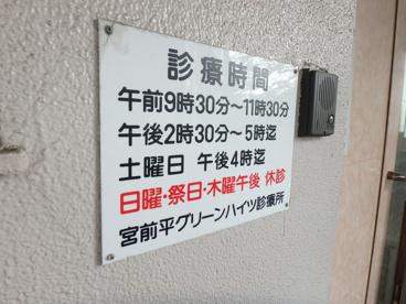 宮前平グリーンハイツ診療所の画像2