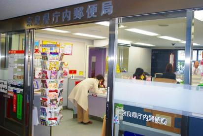 奈良県庁内郵便局の画像1