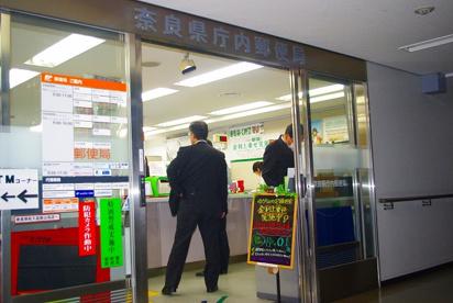 奈良県庁内郵便局の画像2