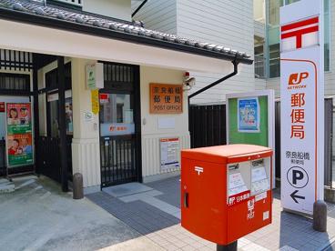 奈良船橋郵便局の画像2
