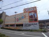 ザ・ダイソー伊川谷店