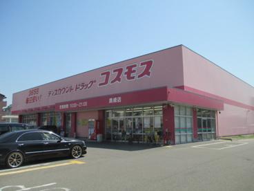コスモス 貴崎店の画像1