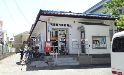 箕面瀬川郵便局の画像1