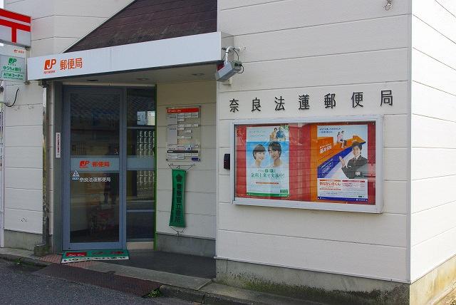奈良法蓮郵便局の画像