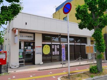 奈良小川町郵便局の画像1