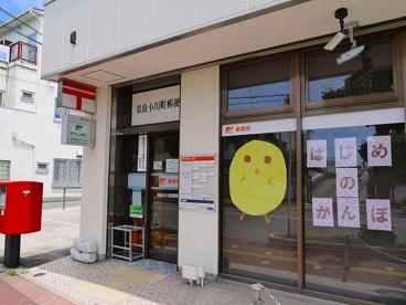 奈良小川町郵便局の画像4