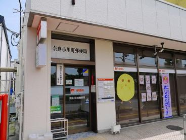 奈良小川町郵便局の画像5