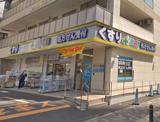 どらっぐぱぱす 東駒形店