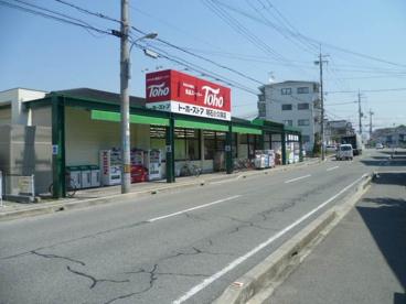 トーホーストア 明石小久保店の画像1