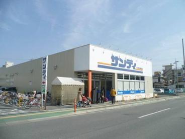 サンディ西明石店の画像1