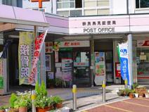 奈良鳥見郵便局