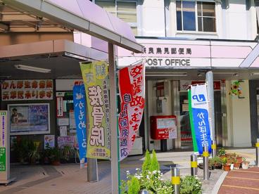 奈良鳥見郵便局の画像4