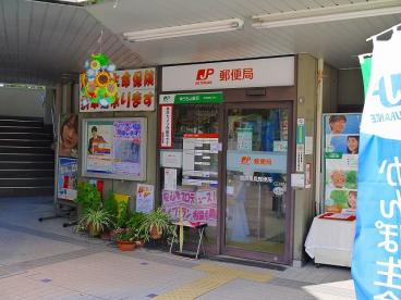 奈良鳥見郵便局の画像5