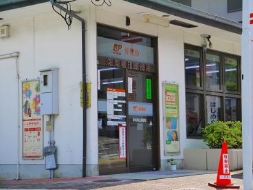 奈良朝日郵便局の画像3