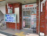 奈良富雄郵便局